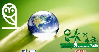 Σεμινάριο: Εκπαίδευση για την αειφορία και τη βιωσιμότητα μέσα από τα προγράμματα  και τις δράσεις των Κέντρων Περιβαλλοντικής Εκπαίδευσης